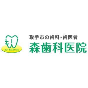 森歯科医院のロゴ