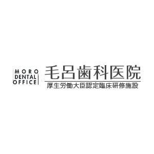 MORO DENTAL OFFICE(毛呂歯科医院)のロゴ