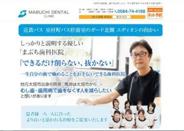 MABUCHI DENTAL CLINIC(まぶち歯科医院)の口コミや評判