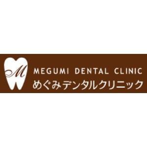 MEGUMI DENTAL CLINIC(めぐみデンタルクリニック)のロゴ