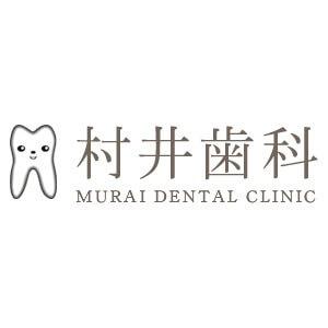 MURAI DENTAL CLINIC(村井歯科)のロゴ