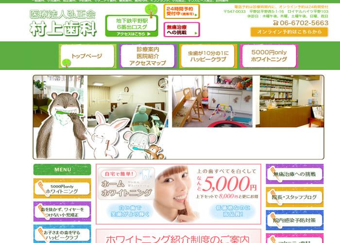 村上歯科医院のキャプチャ画像