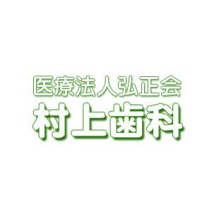 村上歯科医院のロゴ