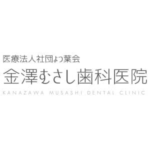 金澤むさし歯科医院のロゴ