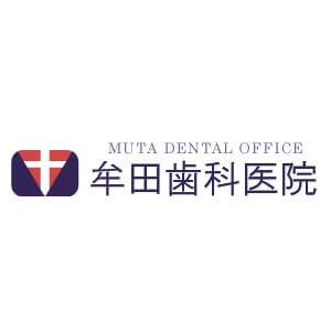 MUTA DENTAL CLINIC(牟田歯科医院)のロゴ