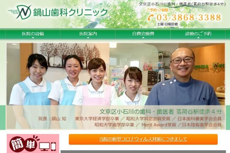 鍋山歯科クリニックのキャプチャ画像