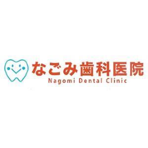 なごみ歯科医院のロゴ