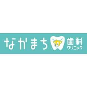 なかまち歯科クリニックのロゴ