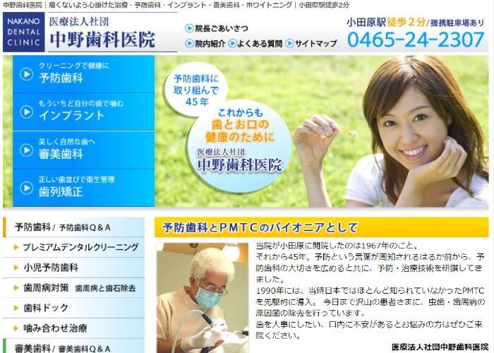 中野歯科医院のキャプチャ画像