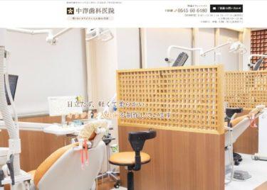 中澤歯科医院の口コミや評判