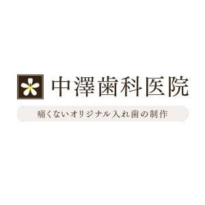 中澤歯科医院のロゴ