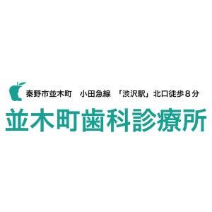 並木町歯科診療所のロゴ