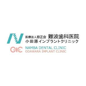 NAMBA DENTAL CLINIC(難波歯科医院)のロゴ