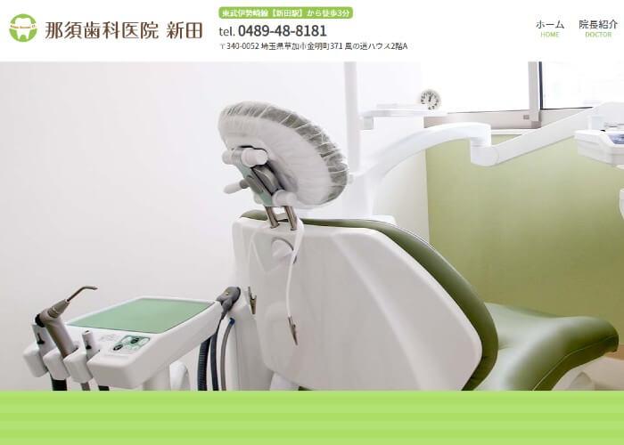 那須歯科医院新田のキャプチャ画像