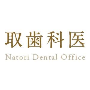 Natori Dental Office(名取歯科医院)のロゴ