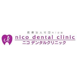 nico dental clinic(ニコデンタルクリニック)のロゴ