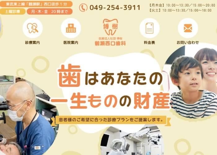 鶴瀬西口歯科のキャプチャ画像
