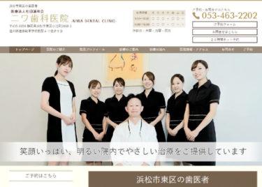 NIWA DENTAL CLINIC(ニワ歯科医院)の口コミや評判