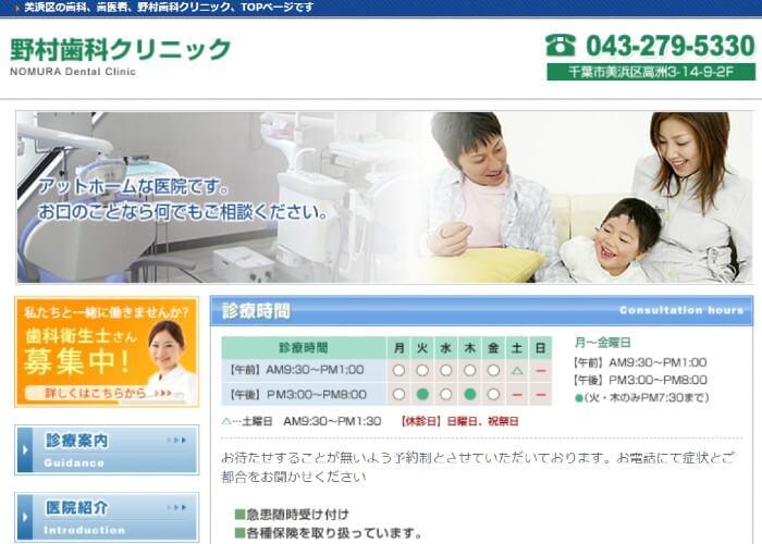 野村歯科クリニックのキャプチャ画像