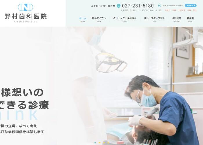 野村歯科医院のキャプチャ画像