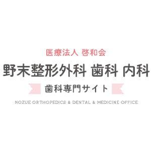 野末整形外科歯科内科のロゴ