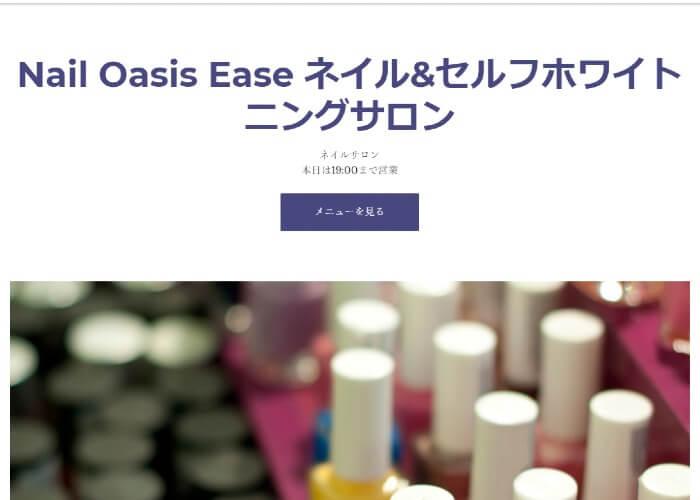 Nail Oasis Easeのキャプチャ画像