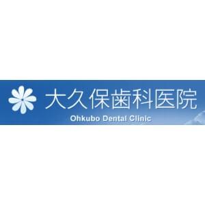 大久保歯科医院のロゴ