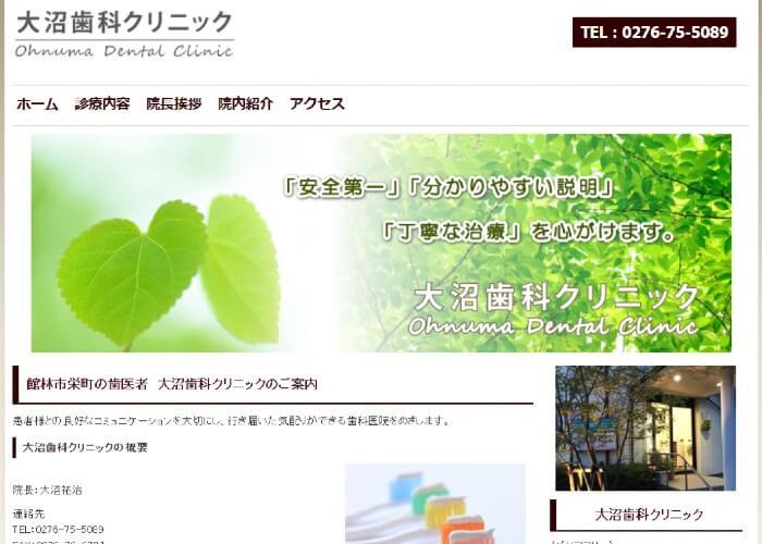 Ohnuma Dental Clinic(大沼歯科クリニック)のキャプチャ画像