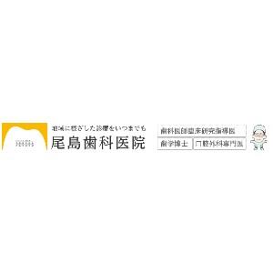 尾島歯科医院のロゴ