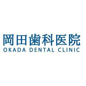 OKADA DENTAL CLINIC(岡田歯科医院)のロゴ