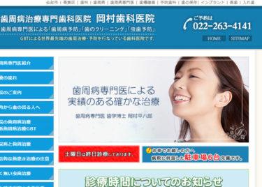 岡村歯科医院の口コミや評判