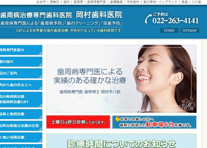 岡村歯科医院のキャプチャ画像