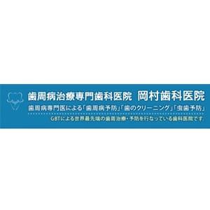 岡村歯科医院のロゴ