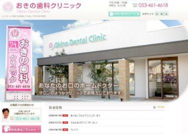 Okino Dental Clinic(おきの歯科クリニック)の口コミや評判