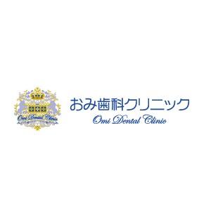 Omi Dental Clinic(おみ歯科クリニック)のロゴ