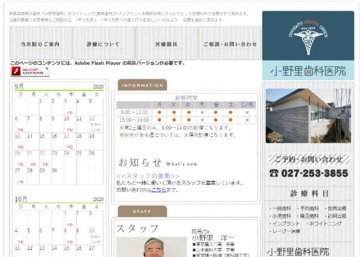 小野里歯科医院のキャプチャ画像