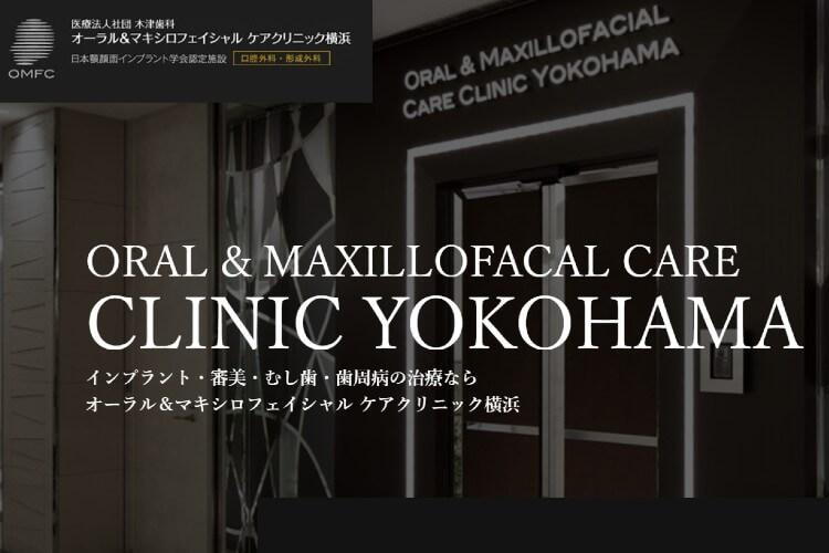 オーラル&マキシロフェイシャルケアクリニック横浜のキャプチャ画像