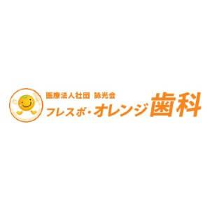 フレスポ・オレンジ歯科のロゴ