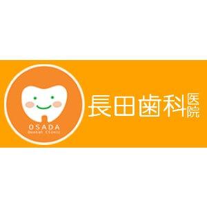 長田歯科医院のロゴ