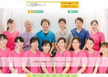 OTA Dental Clinic(おおた歯科クリニック)の口コミや評判