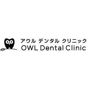 OWL Dental Clinic(アウルデンタルクリニック)のロゴ