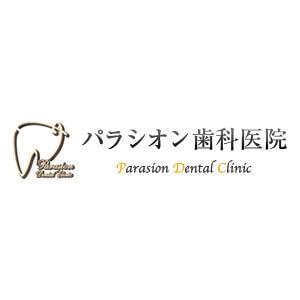Parasion Dental Clinic(パラシオン歯科医院)のロゴ