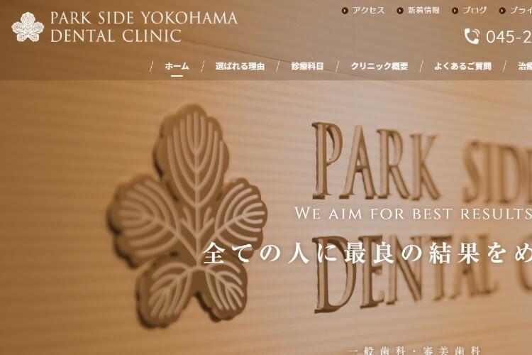 パークサイド横浜デンタルクリニックのキャプチャ画像