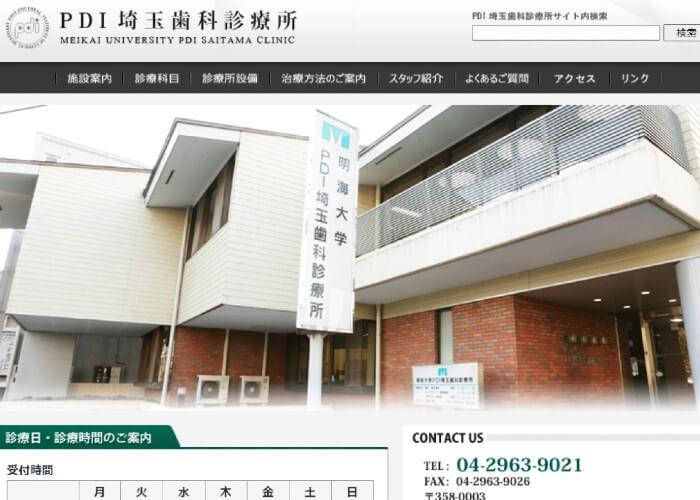 PDI埼玉歯科診療所のキャプチャ画像