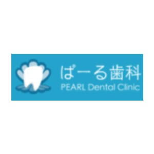 PEARL Dental Clinic(ぱーる歯科)のロゴ