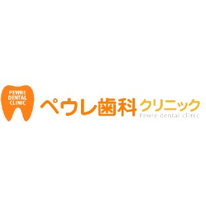 PEWRE DENTAL CLINIC(ペウレ歯科クリニック)のロゴ