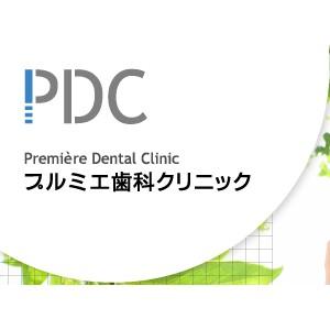 Dental Clinic(プルミエ歯科クリニック)のロゴ