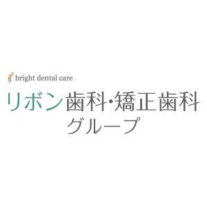 リボン歯科・矯正歯科のロゴ