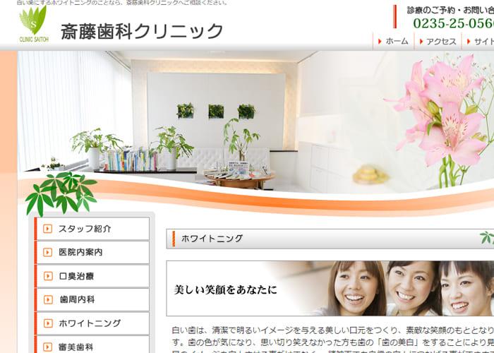 斉藤歯科クリニックのキャプチャ画像