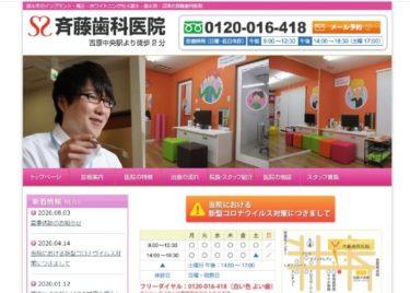 斉藤歯科医院の口コミや評判